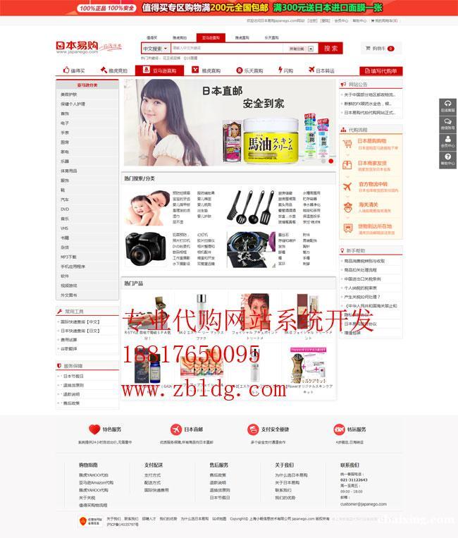 柬埔寨淘宝代购系统开发,阿里巴巴代购网站设计