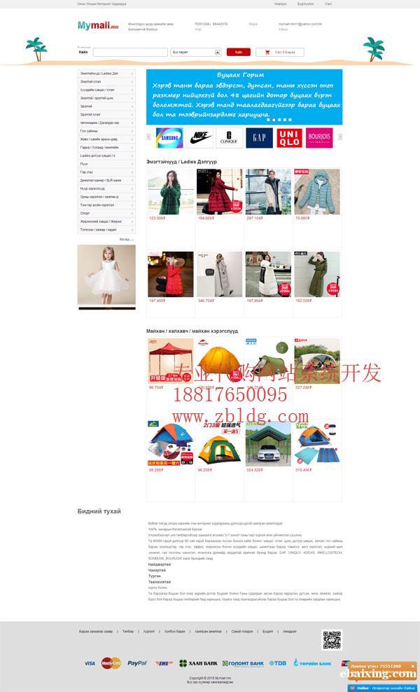 韩国淘宝代购系统,做代购网站公司