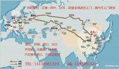 郑欧铁路集装箱整柜拼箱 德国货物流专线 欧洲物流铁路专线专运