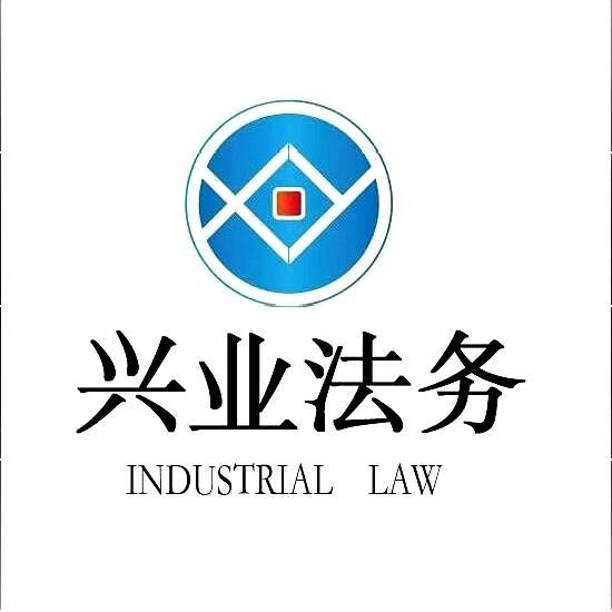 天津哪家法务最好 天津兴业法务
