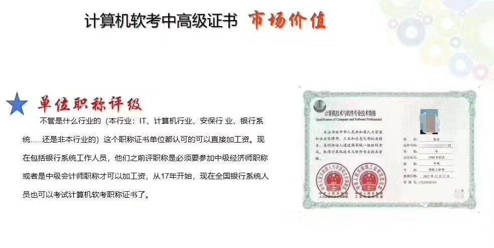 中级职称考试网络工程师通过率高北京计算机软考报名