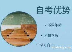 助学自考专本连读人力资源管理专业湖南理工学院招生